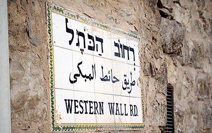 Westernwallcl201107_428x269jpg